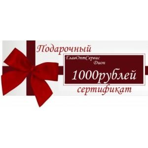 Сертификат 1000 рублей