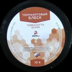 Блеск пищевой Терракотовый 10 гр КондиPro 2071