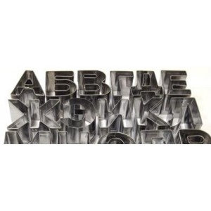 Набор выемок Русский алфавит 6*4 h 2 см 11057