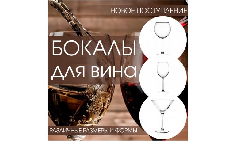 Новое поступление бокалов для вина различного объема!