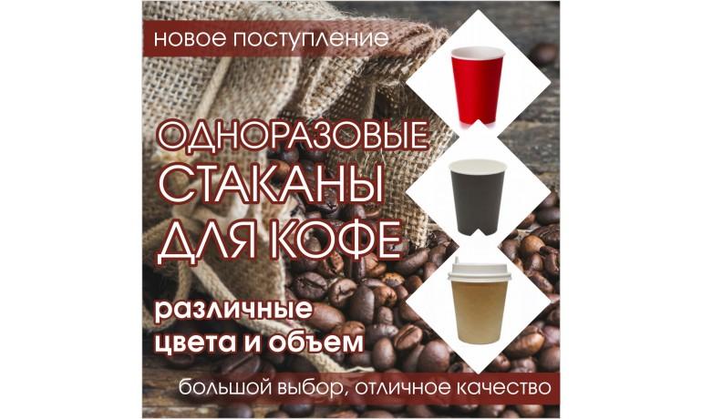 Одноразовые стаканы для кофе