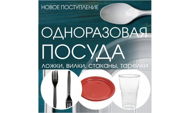 Новое поступление одноразовой посуды