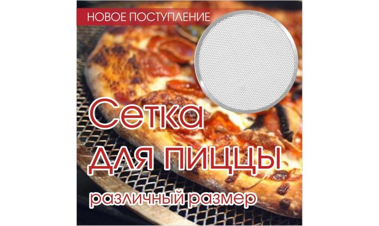 Сетка для пиццы