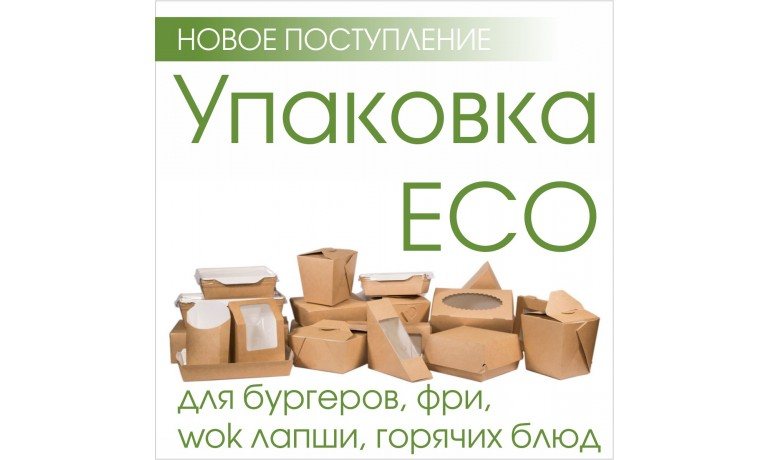Новое большое поступление ЭКО упаковки!