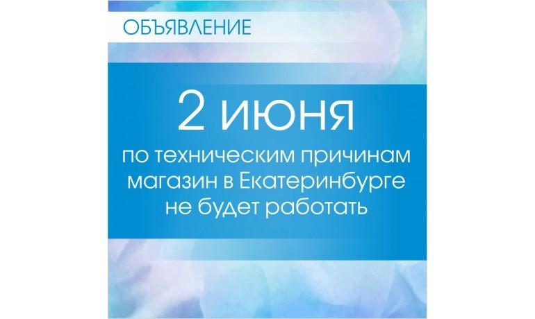 2 июня магазин в Екатеринбурге  не будет работать