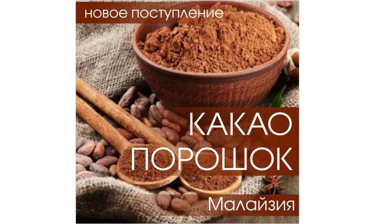 Новое поступление какао-порошка