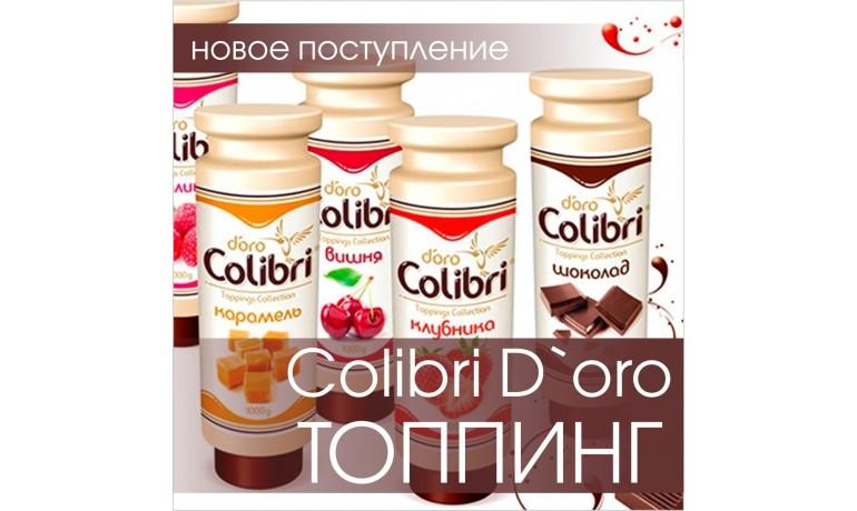 Топпинг Colibri D`oro
