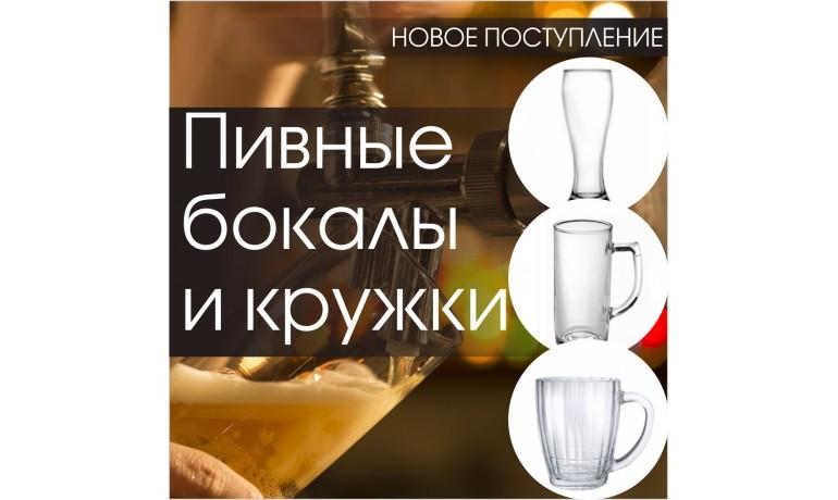 Пивные бокалы и кружки