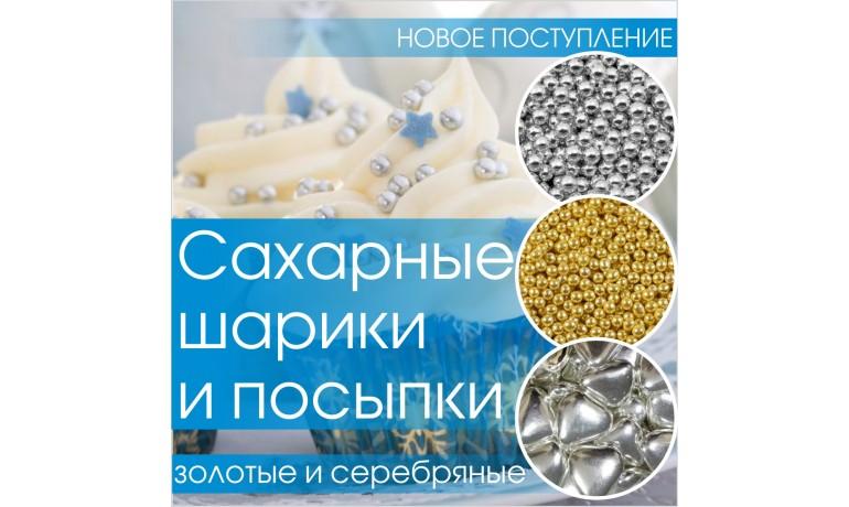 Сахарные шарики