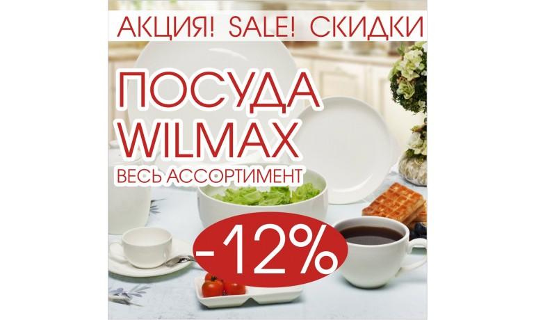 Весь ассортимент посуды Wilmax со скидкой 12%