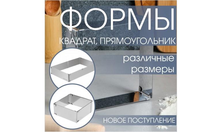 Форма для выпечки квадрат, прямоугольник