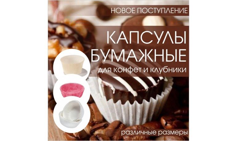 Бумажные капсулы для конфет и клубники!