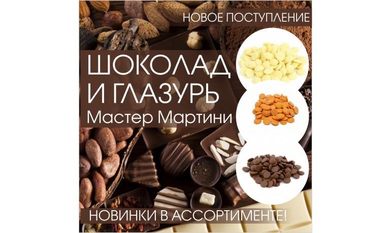 Шоколад и глазурь Мастер Мартини!