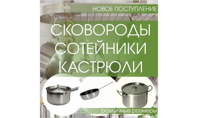 Новое поступление сковородок, кастрюль и сотейников