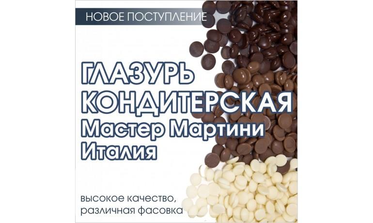 Глазурь кондитерская Мастер Мартини