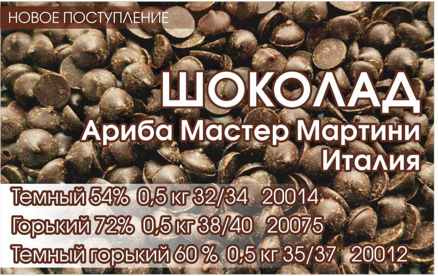 шокола1