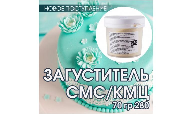 Новое поступление! Загуститель СМС/КМЦ 70 гр 280