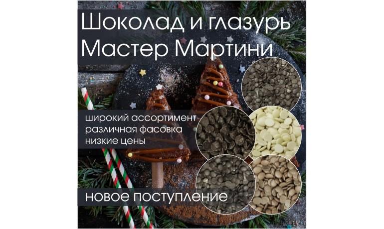 Шоколад и глазурь Мастер Мартини