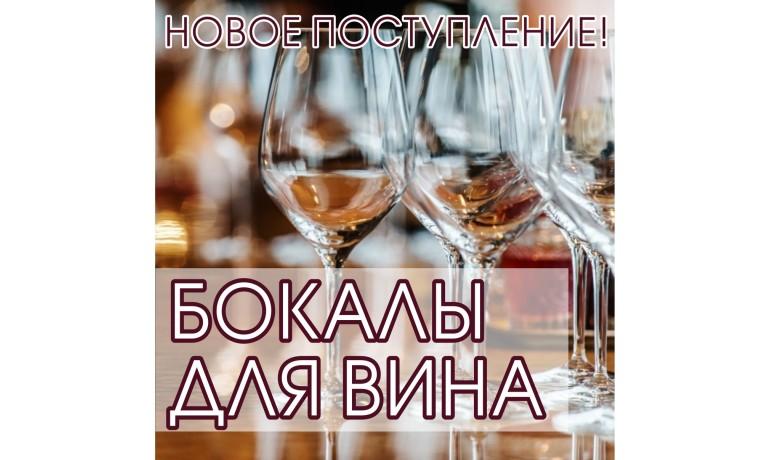 Новое поступление бокалов для вина