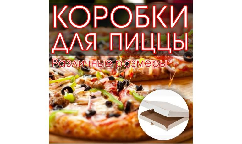 Новое поступление. Коробки для пиццы