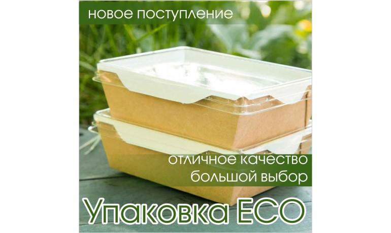 Новое поступление ЭКО упаковки!