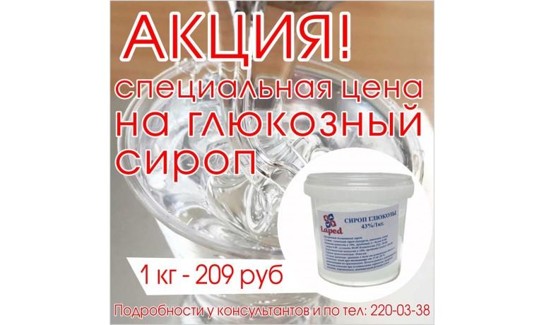 Акция! Специальная цена на глюкозный сироп