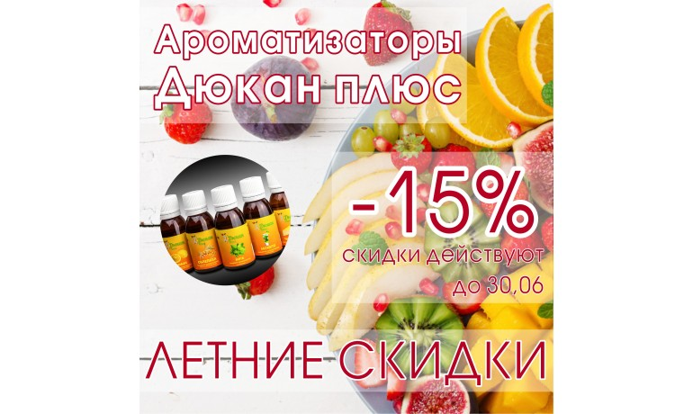 Ароматизаторы Дюкан плюс со скидкой 15%