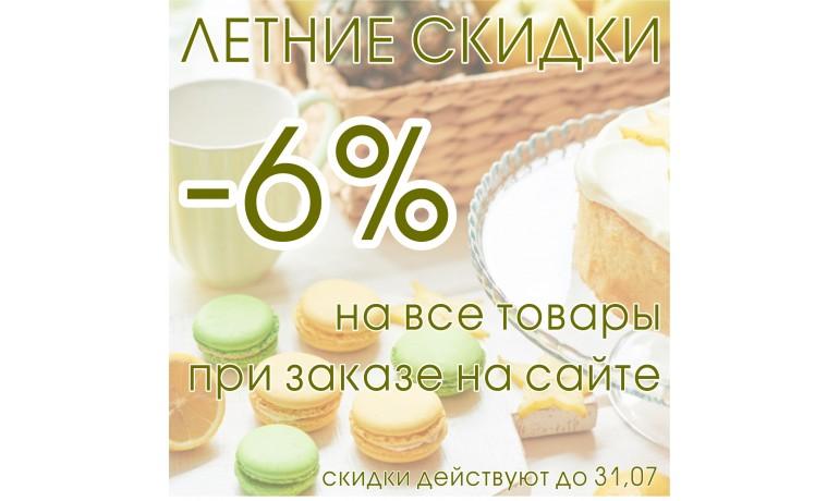 Летние скидки! - 6%