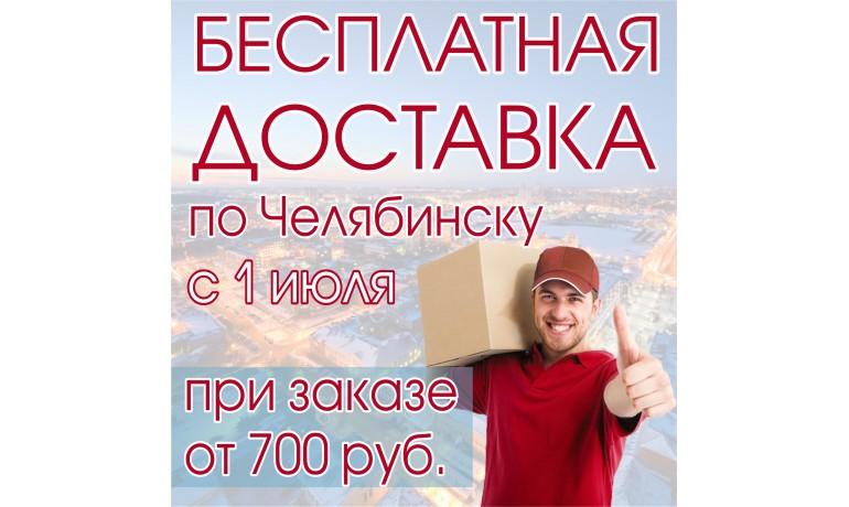 Доставка бесплатно от 700 рублей!