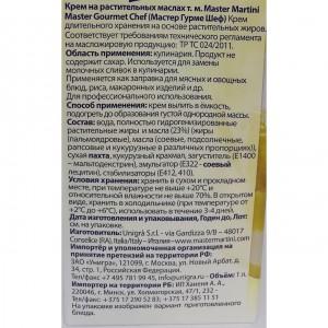 Крем на растительных маслах 23% Мастер Гурме Шеф 1 л