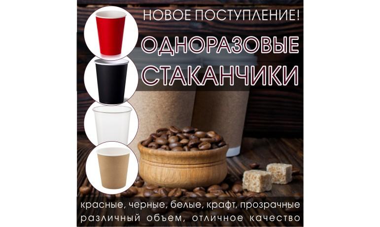 Новое поступление! Одноразовые стаканы для кофе