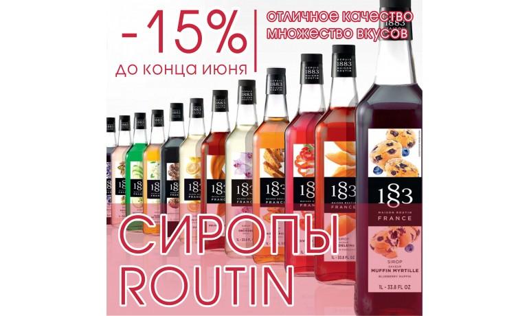 Сиропы Routin со скидкой 15% до конца июня!!!