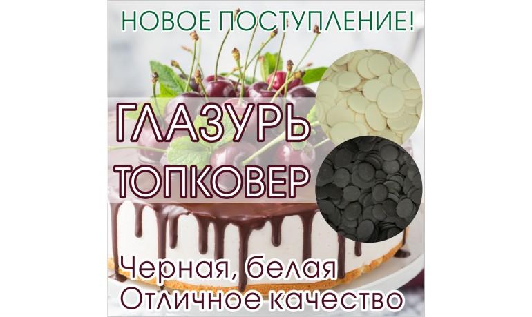 Глазурь шоколадная ТОПКОВЕР