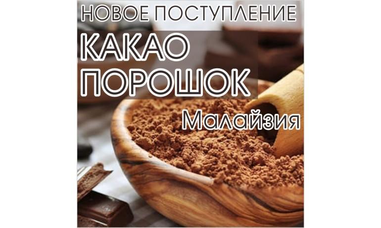Какао-порошок алкализованный Малазия 0,5 к