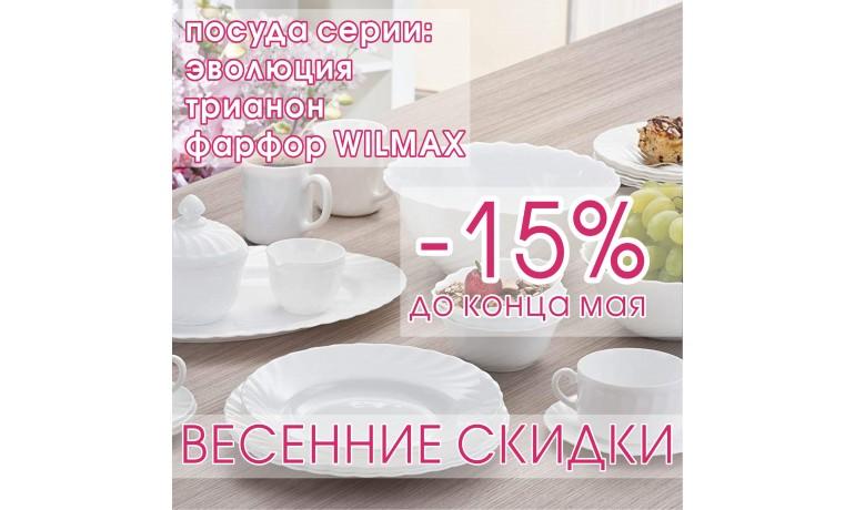 Весенняя распродажа! Скидки 15%