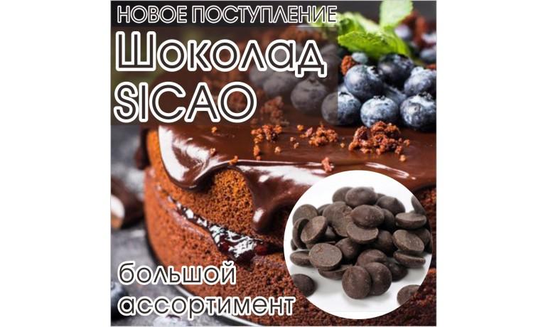 Новое поступление! Шоколад Сикао