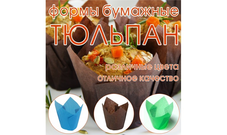 "Бумажные формы ""Тюльпан"""