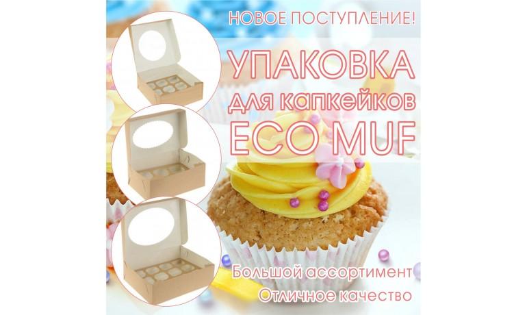 Поступление упаковки для капкейков ECO MUF