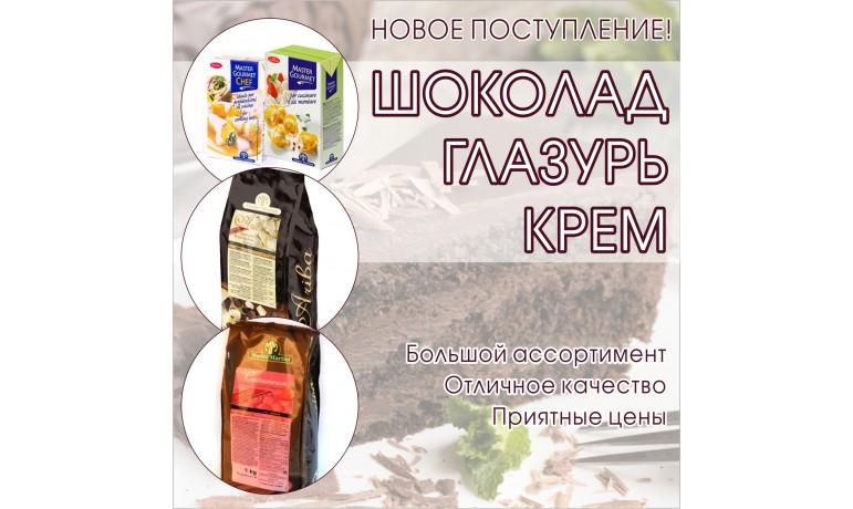 Шоколад, крем, глазурь! Новое поступление от 14.02.2020