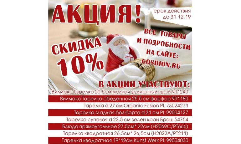 АКЦИЯ!!! СКИДКА 10%