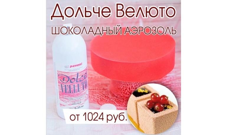 """Дольче Велюто"""" - для бархатных тортов!"""