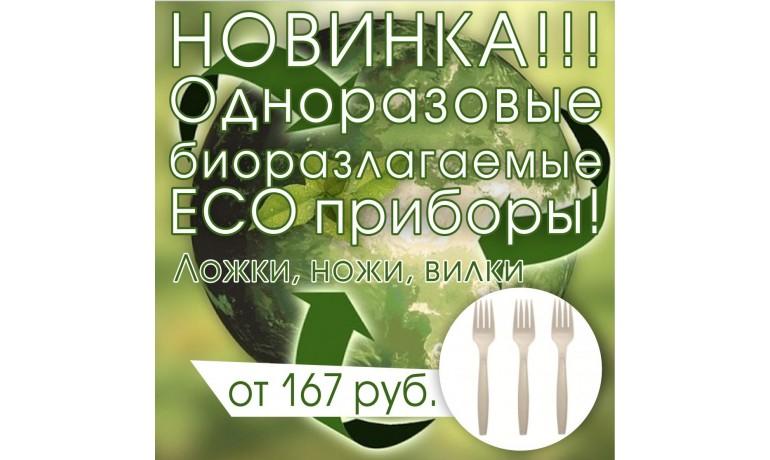 НОВИНКА!!! Одноразовые биоразлагаемые ECO приборы! Ложки, ножи, вилки