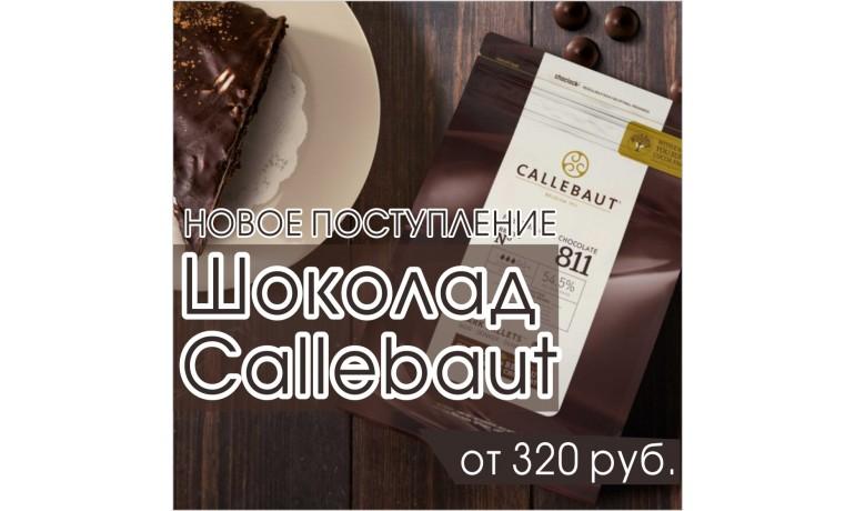 Шоколад Callebaut, Бельгия
