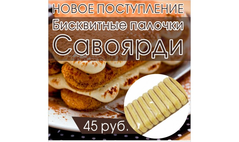 Бисквитные палочки Савоярди 12 шт