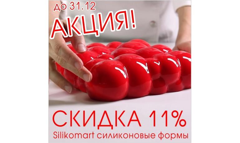 До 31 декабря скидка на все силиконовые формы Silikomart 11%