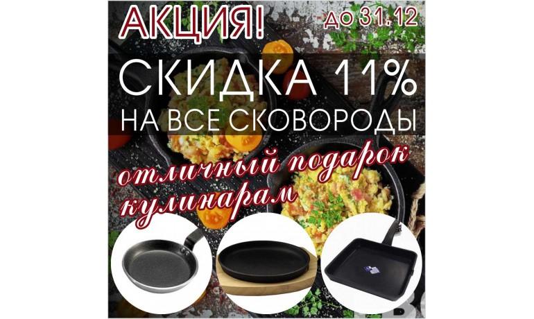 Cкидка на все сковороды 11%