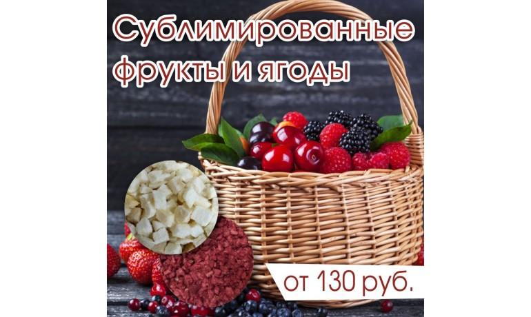 Сублимированные фрукты и ягоды!