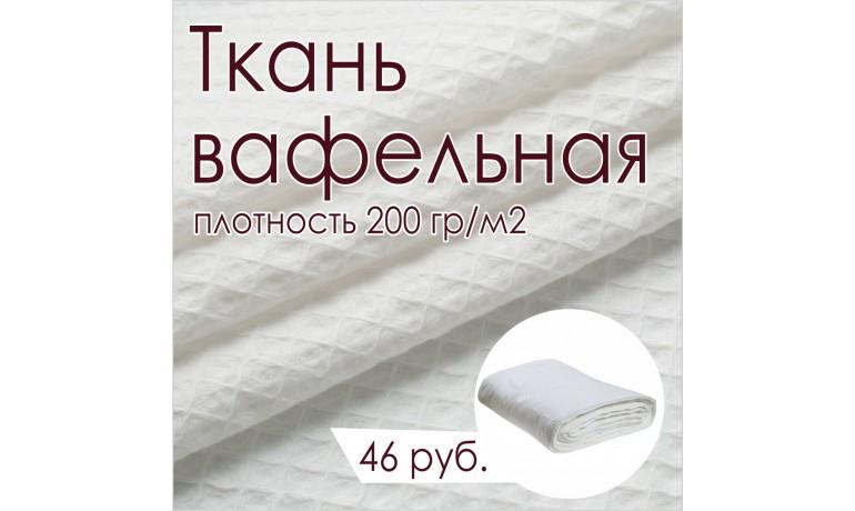 Тканьвафельная плотность 200 гр/м2