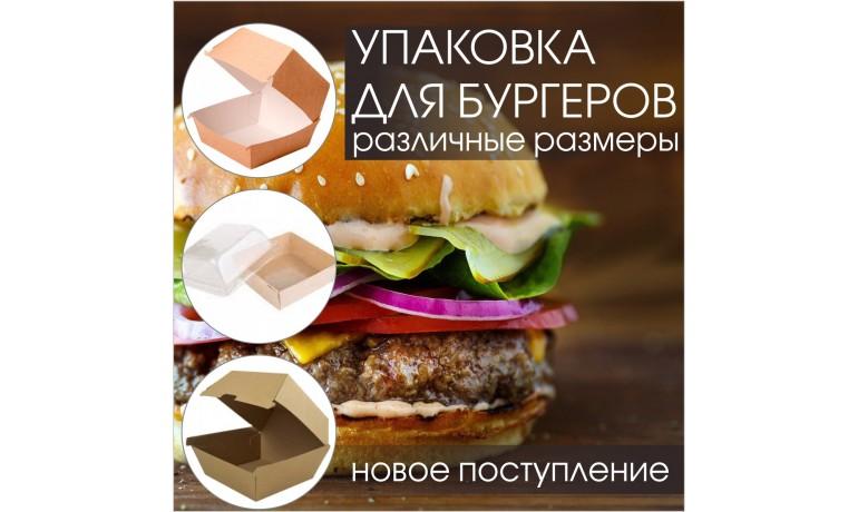 ЭКО упаковка для бургеров