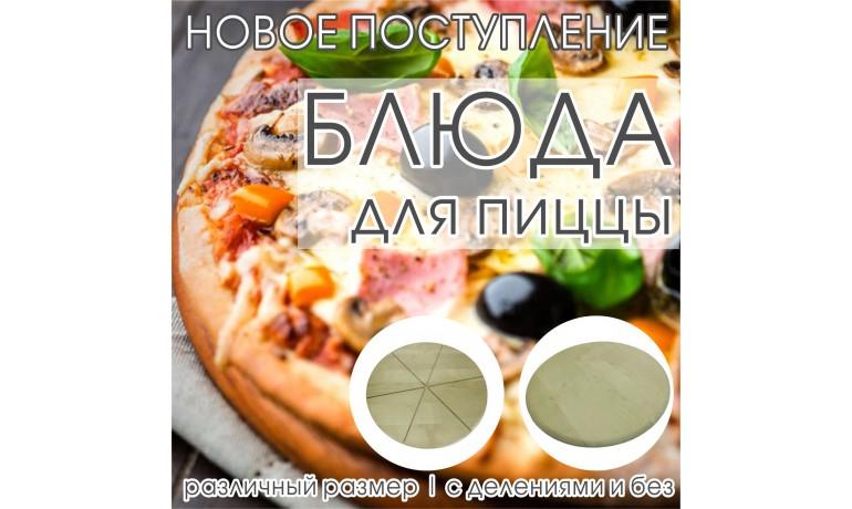 Новое поступления инвентаря для пиццерии